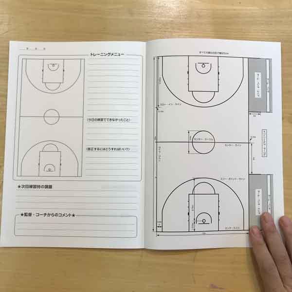 スポーツノート:バスケットボールミシン綴じ(最終ページ)