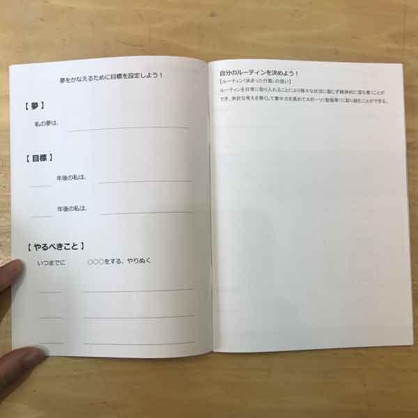 バスケットボールノート勝ちノート(3.4ページ目)