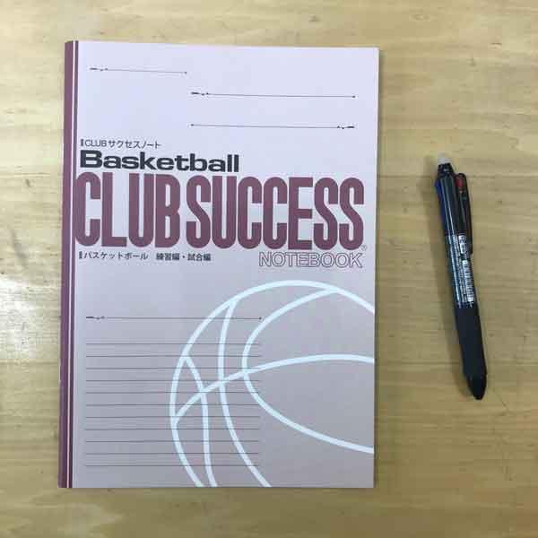 CLUBサクセスノート(バスケットボール編)表紙