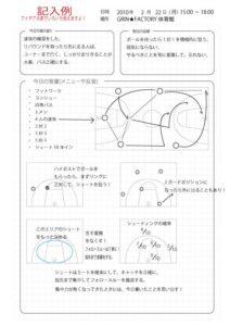 バスケノートの書き方例